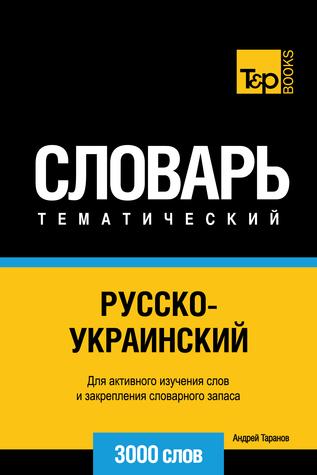 Русско-украинский тематический словарь. 3000 слов  by  Andrey Taranov