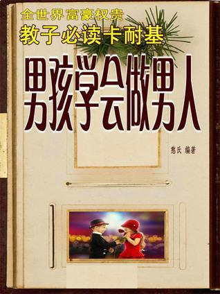 教子必读卡耐基-男孩学会做男人 Siyu Wang
