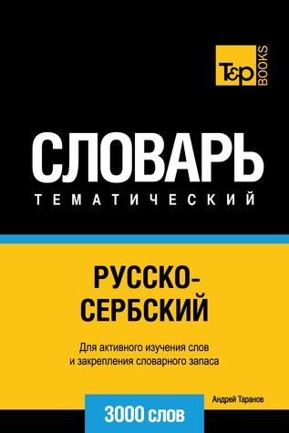 Русско-сербский тематический словарь. 3000 слов  by  Andrey Taranov