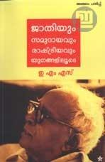 ജാതിയും സമുദായവും രാഷ്ട്രീയവും യുഗങ്ങളിലൂടെ | Jathiyum Samudayavum Rashtreeyavum Yugangaliloode  by  E.M.S. Namboodiripad