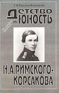 Детство и юность Н.А. Римского-Корсакова  by  Tatyana Rimskaya-Korsakova
