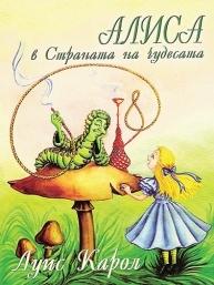 Алиса в Страната на чудесата  by  Lewis Carroll