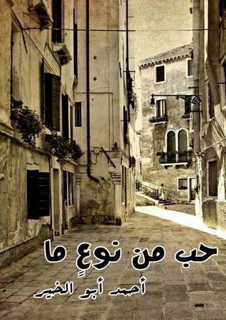 حب من نوع ما  by  أحمد أبو الخير