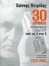 30 χρόνια απογεύματα στην ΕΡΤ, από τις 4 στις 5 : 1975-2005  by  Γιάννης Πετρίδης