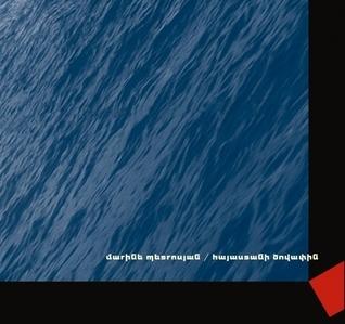 Հայաստանի ծովափին Marine Petrossian