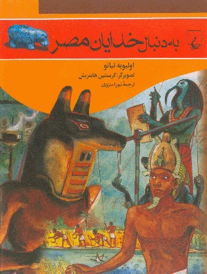 «به دنبال « خدایان مصر اولیویه تیانو