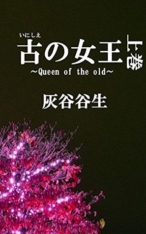 Queen of the old Tanio Haitani