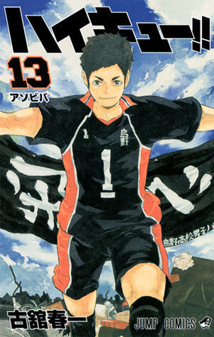 ハイキュー!! 13 [High Kyuu!! 13] (Haikyuu!!, #13)  by  Haruichi Furudate