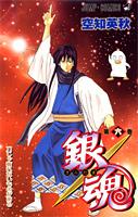 Gin Tama, Vol. 6 (Gin Tama, #6)  by  Hideaki Sorachi