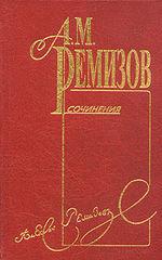 Пруд (Собрание сочинений в десяти томах, #1) Алексей Ремизов