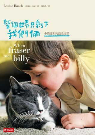 整個世界只剩下我們倆: 小貓比利的溫柔奇蹟 Louise Booth