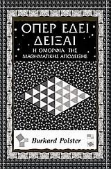 Όπερ έδει δείξαι: Η ομορφιά της μαθηματικής απόδειξης  by  Burkard Polster