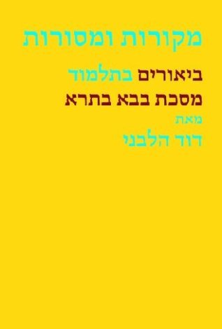 Sources and Tradition: A Source Critical Commentary on the Talmud Tractate Baba Batra  by  David Weiss Halivni