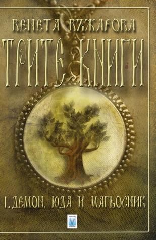 Демон, юда и магьосник (Трите книги, #1) Венета Въжарова