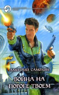 Война на пороге твоем  by  Дмитрий Самохин