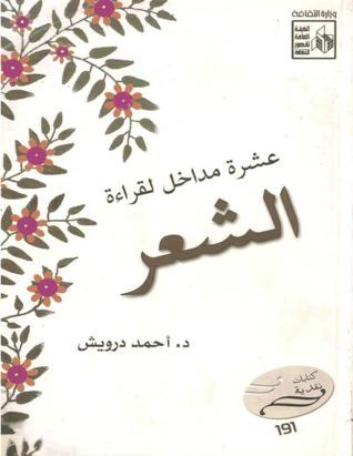 عشرة مداخل لقراءة الشعر أحمد درويش