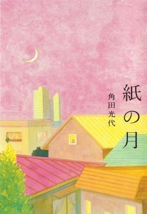 紙の月 [Kami no tsuki] Mitsuyo Kakuta