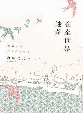 在全世界迷路  by  Mitsuyo Kakuta