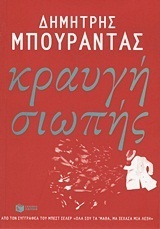 Κραυγή σιωπής  by  Μπουραντάς Δημήτριος Κ.