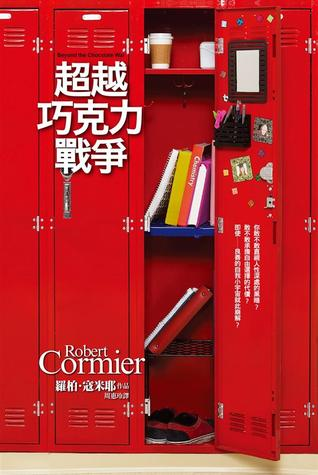 超越巧克力戰爭  by  Robert Cormier