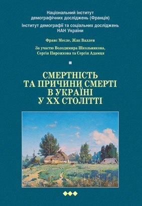 Смертність та причини смерті в Україні у ХХ столітті  by  France Meslé