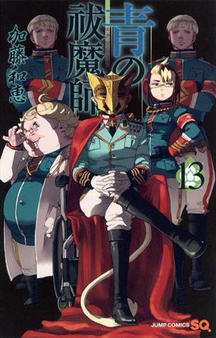 青の祓魔師 13 [Ao no Futsumashi 13] (Blue Exorcist, #13) Kazue Kato