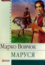 Маруся Марко Вовчок