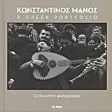 A Greek Portfolio - Οι άγνωστες φωτογραφίες  by  Κωνσταντίνος Μάνος