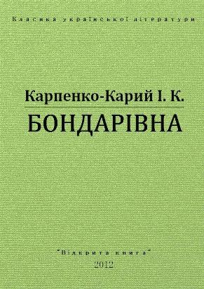 Бондарівна Іван Карпенко-Карий