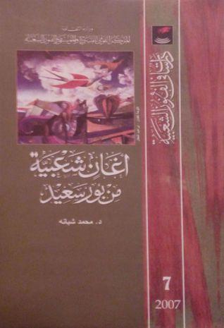 أغانٍ شعبية من بورسعيد محمد شبانة