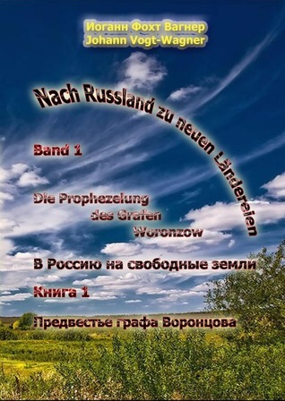 Nach Russland zu neuen Ländereien. Band 1: Die Prophezeiung des Grafen Woronzow  by  Artur Wagner