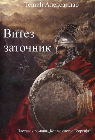 Vitez zatočnik (Miloš Obilić, #3)  by  Aleksandar Tešić