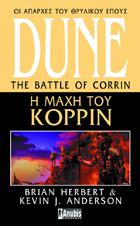 Η μάχη του Κορρίν (Legends of Dune, #3) Brian Herbert