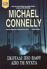 Σκοτάδι πιο βαθύ από τη νύχτα (Harry Bosch #7) Michael Connelly