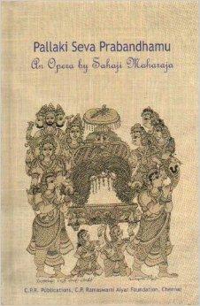 Pallaki Seva Prabandhamu - An Opera Sahaji Maharaja by CPR Publications