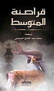 قراصنة المتوسط محمد عبد الفتاح السباعي