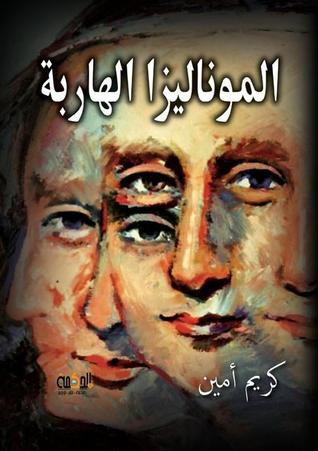 الموناليزا الهاربة  by  كريم أمين