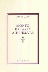 Μόντο και άλλα διηγήματα Jean-Marie G. Le Clézio