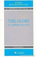 The Globe Το διεθνές θέατρο Βύρων Θεοδωρόπουλος