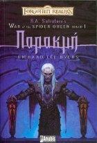 Παρακμή (Forgotten Realms: War of the Spider Queen, #1) Richard Lee Byers