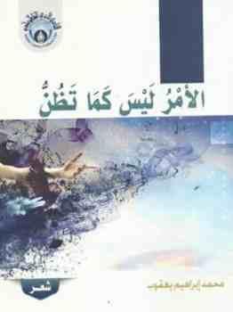 الأمر ليس كما تظن  by  محمد إبراهيم يعقوب