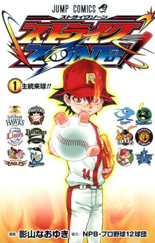 ストライクZONE! 1 (Strike Zone!, #1) Naoyuki Kageyama