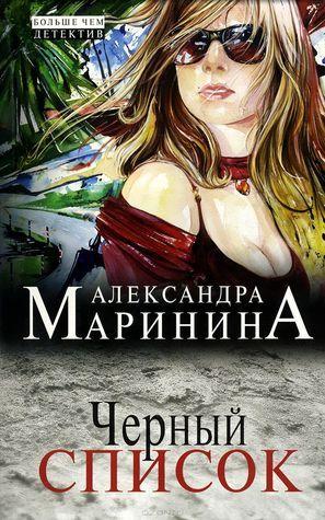 Черный список  by  Alexandra Marinina