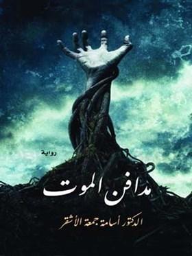 مدافن الموت  by  أسامة الأشقر