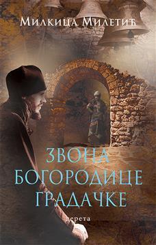 Zvona Bogorodice Gradačke  by  Milkica Miletić
