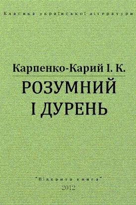 Розумний і дурень Іван Карпенко-Карий