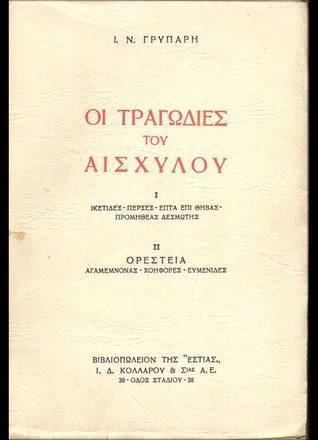 Οι τραγωδίες του Αισχύλου  by  Aeschylus