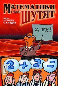 Математики тоже шутят  by  Сергей Федин