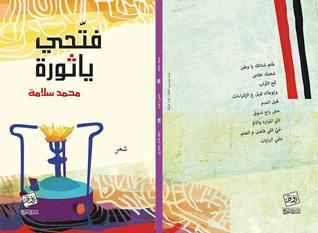 فتّحي يا ثورة  by  محمد سلامة
