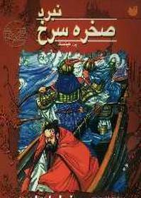 نبرد صخره سرخ براساس رمان چینی سه امپراطوری  by  Luo Guanzhong